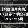 【資産運用実績】楽天証券 / 積立投信 2021年3月