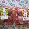 あわしま堂 栗あん餅と草団子&ひとくち焼いも切餅(いもあん)