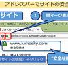 ブラウザFirefoxでサイトが安全かどうかを見分ける方法