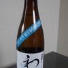 日本酒好きでまだ飲んだことのない方はぜひとも一度飲むべき日本酒。「わかむすめ」(山口、荒谷酒造)