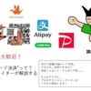 静岡市でQRコード決済講座をやるぞ!