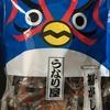 【逆流性食道炎の回復へ向かって】【うなりくん】目が合ったお菓子の袋を衝動買い!(アシノンの投薬治療1449日目!ネキシウムを飲み続けた566日間)