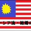 マレーシアでは「両家顔合わせ」をしない!?マレーシア流・結婚の挨拶