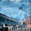 『新感染 ファイナル・エクスプレス』109シネマズ川崎