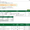 本日の株式トレード報告R2,09,30