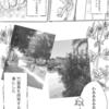 漫画 八月の沖縄 初遭遇11p〜14p