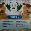 ワンワンまつり みんなでワッショイ!の 大阪公演に行ってきた体験レポート書きます(。_。)φ2018年3月17日
