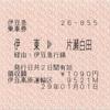伊東→片瀬白田 乗車券(9521M列車)