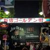 新宿ゴールデン街  の壱〜潜入