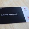今更ですが、楽天Edy付き 楽天ポイントカードを購入しました。