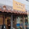 たかがバナナとハイサイ沖縄は歌繋がり?新店と移転で街も変化