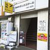 カフェ・ダイナー テンフォワード(Cafe ∞ Diner TenForward)/ 札幌市豊平区平岸2条7t丁目 エクセレントハウス平岸 2F