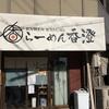 大阪 らーめん香澄 阿波座本店までツーリング