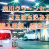 『市川市』クリーンセンターにゴミを持ちこむ方法(安くておすすめです!!)
