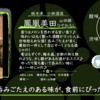 【木曜日の季節物】鳳凰美田 山田錦ひやおろし【FUKA🍶YO-I】