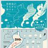 近江八幡 スマホでぷちトリップに参加して「びわこテンプレート(限定品)」をゲットしよう!