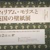 横浜そごう美術館「ウィリアム・モリスと英国の壁紙展」