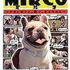 MIRCO  〜マオとボクと、時々、キイちゃん〜