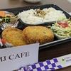 「MJ CAFE」河内松原駅近くオシャレカフェ(ミックスフライ弁当♪)【まつぶらテイクアウト】