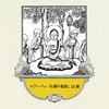 コラージュ「仏教の秘密」全24