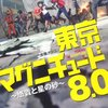 これが明日のリアル――『東京マグニチュード8.0』