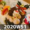 週報 2020W51