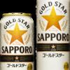 サッポロの本気のビールテイスト「ゴールドスター」