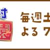 天才!志村どうぶつ園【コワモテ俳優・遠藤憲一キャラ崩壊!?新企画もスタート!】