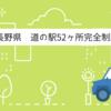 『長野県/道の駅52ヶ所完全制覇』目次