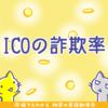 ウォール・ストリート・ジャーナルの調査結果「ICOの19%が危険信号」