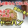 独学ラーメン店長の超簡単チャーハンレシピ