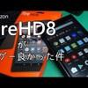 Amzon fire タブレット HD8 chromeも使えてめっちゃイイ