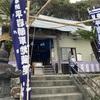 3月6日より平岩地蔵尊大祭が開催されているので、ついでに海の様子を見てきました