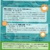 多和田葉子・高瀬アキ パフォーマンス&ワークショップのお知らせ