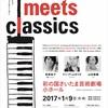 1/9 コンサート『 Melodica meets classics 』