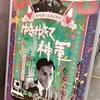 8月28日からの2週間、公開(大阪市内)の映画で気になるのは