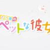 【アニメ感想】さくら荘のペットな彼女(評価レビュー:B)