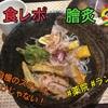 膾炙(かいしゃ)の感想!福岡高砂のステーキハウスのおすすめランチメニューを紹介!