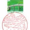 【風景印】荏原郵便局(2020.2.29押印)