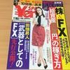 Yen SPA! '20冬号に掲載されました
