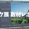 【プレゼントあり】沖縄県立博物館で開催中の「グスク展」を見学してきました