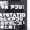 【PS5】【スマホ アプリ】PlayStation5の公式アプリの対応状況についてのまとめ!【PlayLink】【torne】