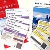 JALとANAの株主優待売却、ヤフオクと金券ショップ価格を比較