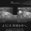 【100円で3%貯まるクレジットカードの裏技】ANAダイナース・スーパーフライヤーズ・プレミアムの検討