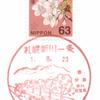 【風景印】札幌新川一条郵便局