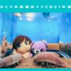 ひとり水族館めぐり2021年夏