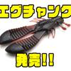 【レイドジャパン】圧倒的に強く激しく水を叩けるチャンクワーム「エグチャンク」発売!