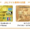 JALマイル獲得戦略(2つのカードが武器)