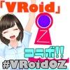 【VRoid】OZコラボで世界にダイヴ!【サマウォ】