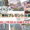【1日限定イベント】6名様に『Gaia』を無料でプレゼント! 当選者さま発表  <<まとめ買い特別キャンペーンは7月3日まで>>